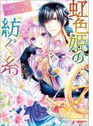 虹色姫の紡ぐ糸(一迅社文庫アイリス)