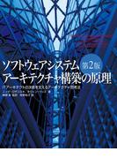 ソフトウェアシステムアーキテクチャ構築の原理 第2版