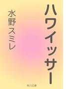 ハワイッサー(角川文庫)