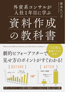 外資系コンサルが入社1年目に学ぶ資料作成の教科書(中経出版)