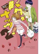 バターナッツ! 2(サンデーGXコミックス)