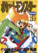 ポケットモンスタースペシャル 26(てんとう虫コミックス スペシャル)