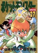 ポケットモンスタースペシャル 27(てんとう虫コミックス スペシャル)