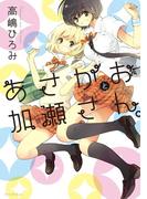 あさがおと加瀬さん。(hirari,comics)