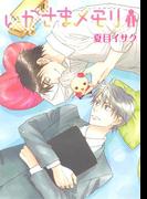 いかさまメモリ(1)(ディアプラス・コミックス)
