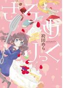 さろめりっく(hirari,comics)