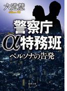 警察庁α特務班 ペルソナの告発(徳間文庫)