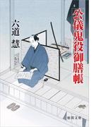 公儀鬼役御膳帳(徳間文庫)