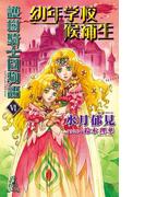 護樹騎士団物語6 幼年学校候補生(徳間ノベルズEdge)
