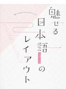 魅せる日本語のレイアウト 漢字・ひらがな・カタカナをデザインする