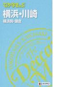 でっか字まっぷ横浜・川崎 横須賀・鎌倉 4版