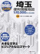 コンパクト埼玉便利情報地図 2版