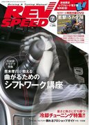 REV SPEED 2015年7月号(REV SPEED)