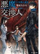 悪魔交渉人 3.生贄の迷宮(富士見L文庫)
