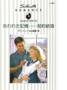 失われた記憶-契約結婚(シルエット・ロマンス)