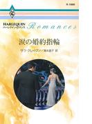 涙の婚約指輪(ハーレクイン・ロマンス)