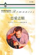 恋愛志願(ハーレクイン・ロマンス)