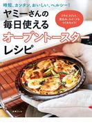 ヤミーさんの毎日使えるオーブントースターレシピ(扶桑社MOOK)