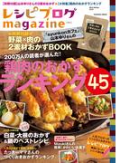 レシピブログmagazine Vol.5 冬号(扶桑社MOOK)
