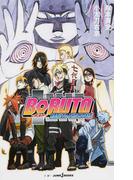 BORUTO−ボルト− NARUTO THE MOVIE