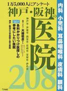 神戸・阪神の医院208 1万5,000人にアンケート