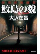鮫島の貌(かお) 新宿鮫短編集(光文社文庫)
