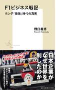 F1ビジネス戦記 ホンダ「最強」時代の真実(集英社新書)