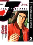 J THE OUTLAWYER 5(ヤングジャンプコミックスDIGITAL)