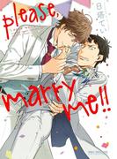 please marry me!!【電子限定かきおろし付】(ビーボーイコミックス デラックス)