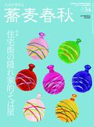 蕎麦春秋Vol.34