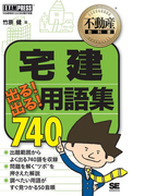 不動産教科書 宅建 出る!出る! 用語集 740