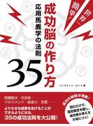 世界一簡単!成功脳の作り方 応用馬鹿学の法則35(BUYMA Books)