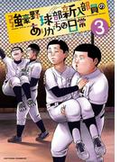 強豪野球部新入部員のありがちな日常 : 3(アクションコミックス)