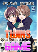 TWINS GAME 2巻