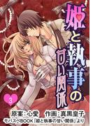 姫と執事の甘い関係 3巻
