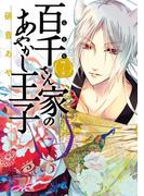 百千さん家のあやかし王子(7)(あすかコミックスDX)