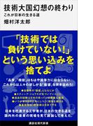 技術大国幻想の終わり これが日本の生きる道(講談社現代新書)