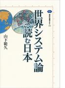 世界システム論で読む日本(講談社選書メチエ)