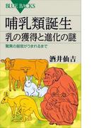 哺乳類誕生 乳の獲得と進化の謎 驚異の器官がうまれるまで(ブルー・バックス)