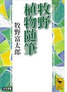 牧野植物随筆(講談社学術文庫)
