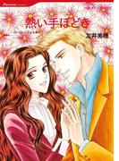 漫画家 友井美穂セット(ハーレクインコミックス)