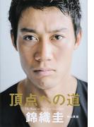 頂点への道(文春e-book)