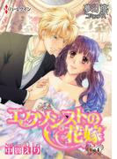 エクソシストの花嫁 Vol.04(夢幻燈コミックス)