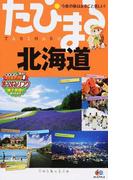 北海道 4版