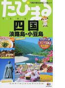 四国 淡路島・小豆島 4版
