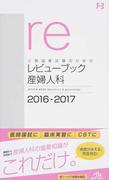 医師国家試験のためのレビューブック産婦人科 2016−2017