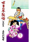博多っ子純情4(マンガの金字塔)