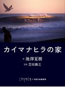 カイマナヒラの家(impala e-books)