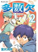 多数欠(2巻)(マイクロマガジン☆コミックス)