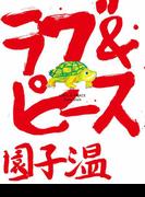 ラブ&ピース(幻冬舎単行本)